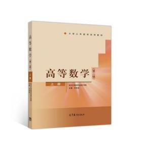 高等数学(第二版)(上册) 齐民友 9787040513073