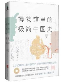 博物馆里的极简中国史  9787559627797