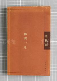 散文大家、著名文史学家、原上海戏剧学院院长 余秋雨1998年签名本《借我一生》(29*21.5cm,湖北美术出版社1992年初版)HXTX119682