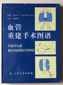 ( 全新未拆封)  《血管重建手术图谱》 16开 精装