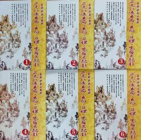 《易卦秘本三般卦、二元八运立局、立向、日课、先后天配卦》全6册