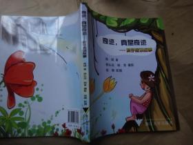 奇迹,真是奇迹 :科学家讲故事 全彩版图片 作者杨弘远院士的夫人钤印赠送本