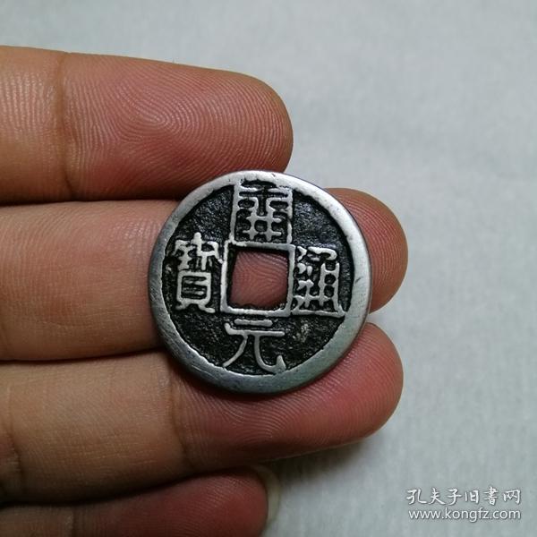 唐朝 名誉品 银钱 开元通宝 背上月