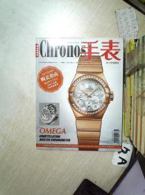 CHRONOS 手表 2017年度增刊