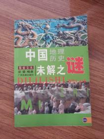 中国地理历史未解之谜