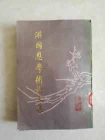 游国恩学术论文集(馆藏1989年1月初版)