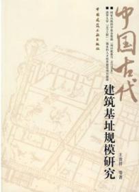 中国古代建筑基址规模研究 9787112098057 王贵祥 中国建筑工业出版社 蓝图建筑书店