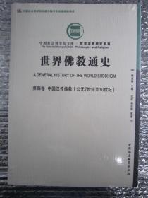 中国汉传佛教(公元7世纪至10世纪)-世界佛教通史