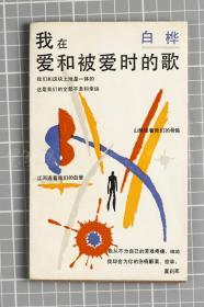 著名剧作家、诗人、原上海作家协会副主席 白桦 1987年 签名本赠远-荣《我在爱和被爱时的歌》一册(18.5*11cm)HXTX119679