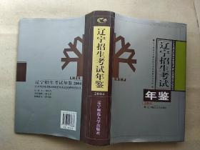 辽宁招生考试年鉴.2004