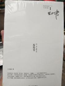 王小波全集,第一卷长篇小说,万寺,王小波著全新未开封,正版以图片为准