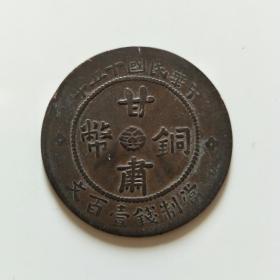 中华民国十五年甘肃铜币当制钱一百文,包真包老