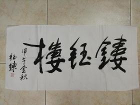 广州美院陈玉练书法作品一幅 附参展作品照片四张 保真