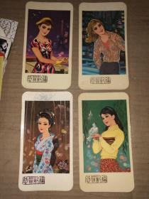 1981年年历片   恭贺新禧  四张合售 凹凸版 天津市东方红印刷厂