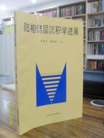 陆相储层沉积学进展—1996年一版一印仅1千册