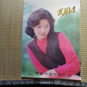 1984年电影明星挂历。潘虹,李秀明,斯琴高娃,方超,吴海燕。等