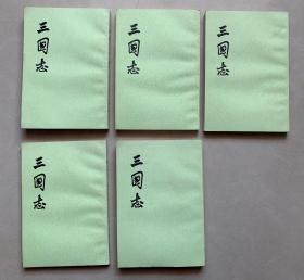 三国志全五册