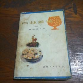 吉林菜谱下册