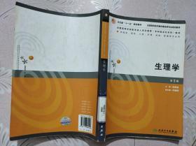 全国高等学校医学成人学历教育:生理学第2版