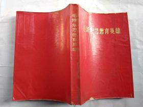 毛泽东思想育英雄(毛主席及林彪的亲笔题词6页)甘肃省中学学生课外读物.1970年1版2印