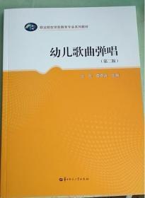 幼儿歌曲弹唱 第二版 洪亮 华中师范大学出版社 9787562287360