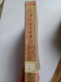 浙江农业科学  1964 1-12  合订本