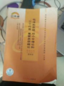 毛泽东思想,邓小平理论和三个代表重要思想概论 课程代码3707 最新版 自考通
