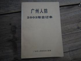 《广州人防 2002年合订本》