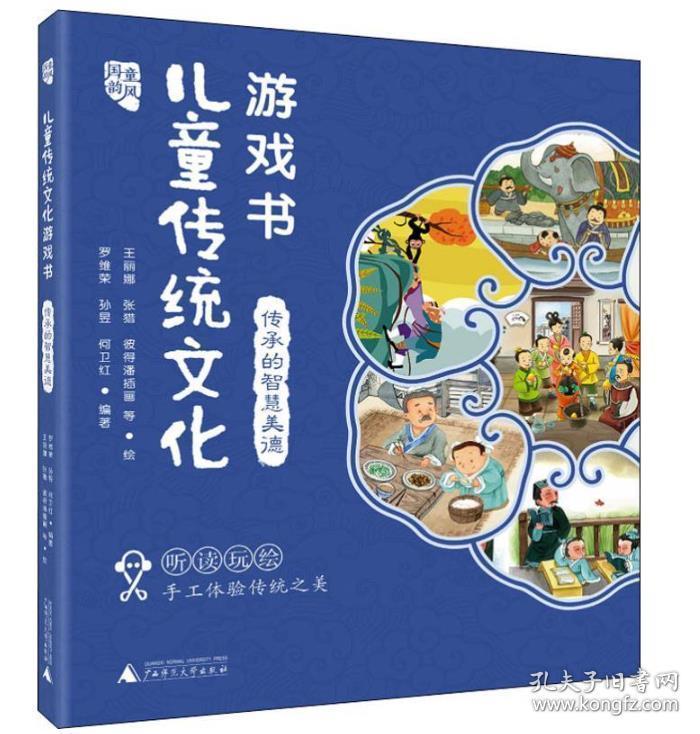 国韵童风儿童传统文化游戏书传承的智慧美德   9787559812315