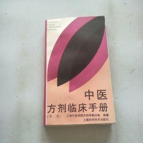 中医方剂临床手册第二版