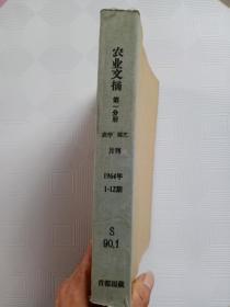 农业文摘(第一分册    农学  园艺  1964  1-12  合订本