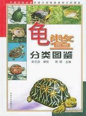 龟鳖分类图鉴