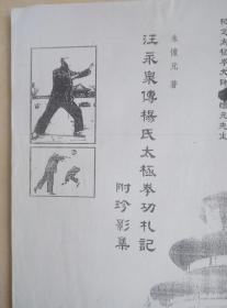 汪永泉传杨氏太极拳功札记