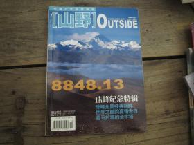 《山野 2003年第2期  珠峰纪念特辑》