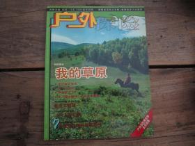 《户外探险 2002年8月号》  无光盘