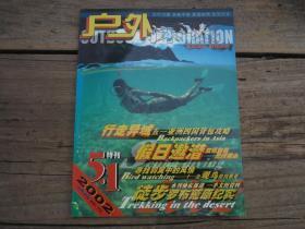 户外探险  2002年4—5月号