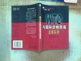 WTO与国际货物贸易法律实务