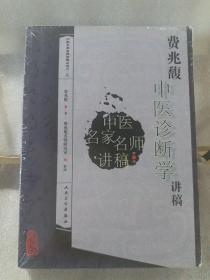 费兆馥中医诊断学讲稿