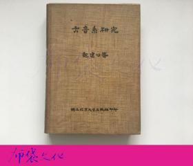 魏建功 古音系研究 国立北京大学1935年精装