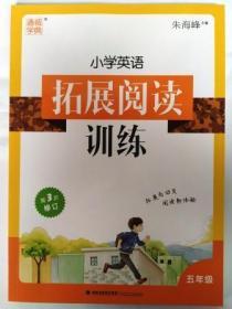 2019秋 通城学典 小学英语 拓展阅读训练 五年级 第3次修订