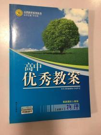 志鸿优化系列丛书·高中优秀教案:物理(必修1)