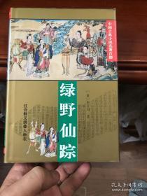 绿野仙踪 (清)李百川 著 华夏出版社 32开精装本