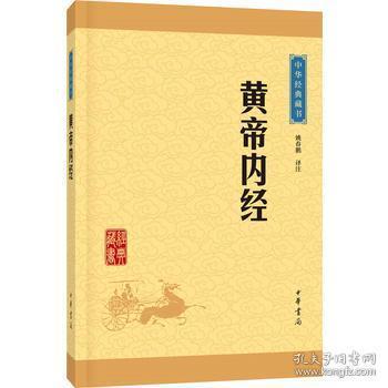 中华经典藏书:黄帝内经(升级版)
