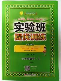 2019秋  春雨教育 实验班提优训练 六年级数学.上(JSJY)