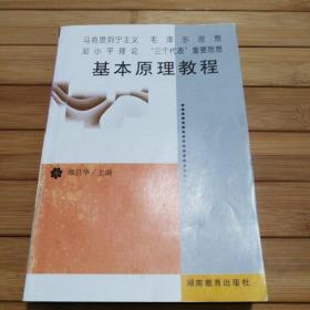 马克思列宁主义毛泽东思想邓小平理论三个代表重要思想基本原理教程