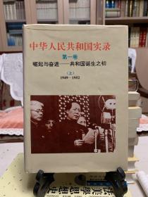 中华人民共和国实录(共五卷十册)