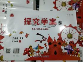 探究学案语文卷子(人教版)五年级上册