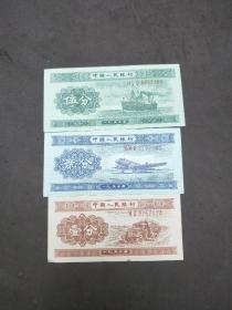 第二套人民币壹分贰分伍分纸币