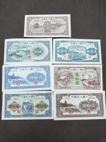 第一套人民币贰拾圆七张纸币