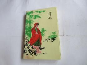 仕女日记【塑面,8幅彩绘古代仕女图,未使用,能保存如此完整的80年代日记本不多见】包邮挂